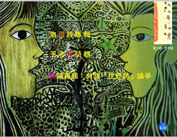2012年6月25日 <聲韻詩刊> 第六期
