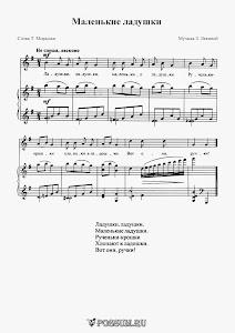 """Песня """"Маленькие ладушки"""". Музыка З. Левиной: ноты"""