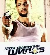 Моя фамилия Шилов 2013 смотреть онлайн фильм в хорошем качестве
