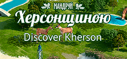 Discover Kherson