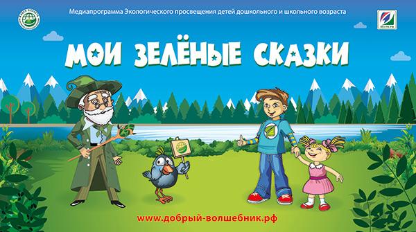 27-28 августа 2020: Дни экологического просвещения в прямом эфире «1ЭКОТВ.РФ»