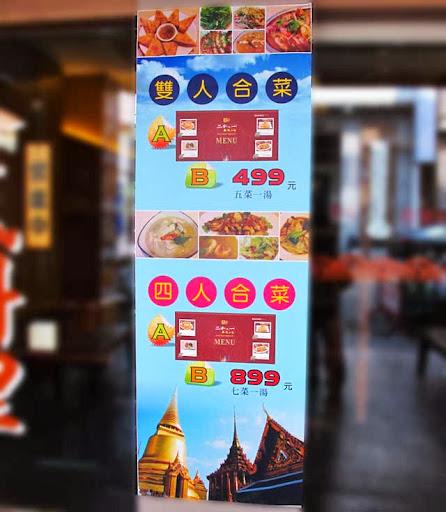 雙人及四人合菜-二分之一泰式小館,台中泰式料理餐廳
