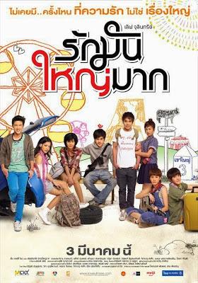 Love Julinsee (2011) รักมันใหญ่มาก HD [พากย์ไทย]