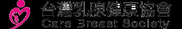台灣乳腺健康協會~我保乳、保生命、保尊嚴
