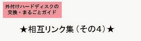 外付けハードディスクの交換・丸ごとガイド_相互リンク集4・タイトルの画像