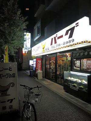 バーグ戸部店の店舗