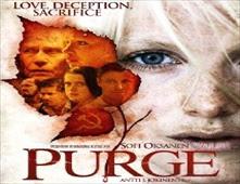 مشاهدة فيلم Purge