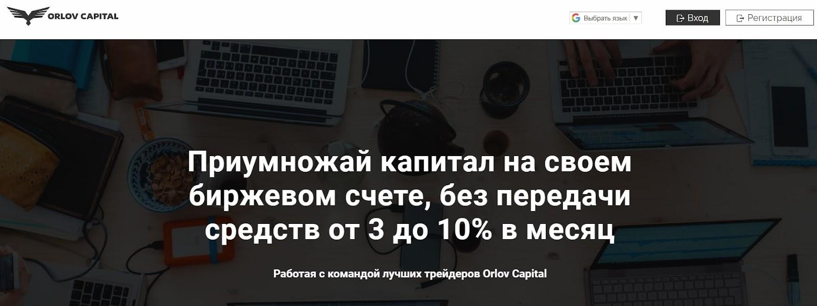 Orlov Capital: отзывы и анализ инвестиционных предложений реальные отзывы