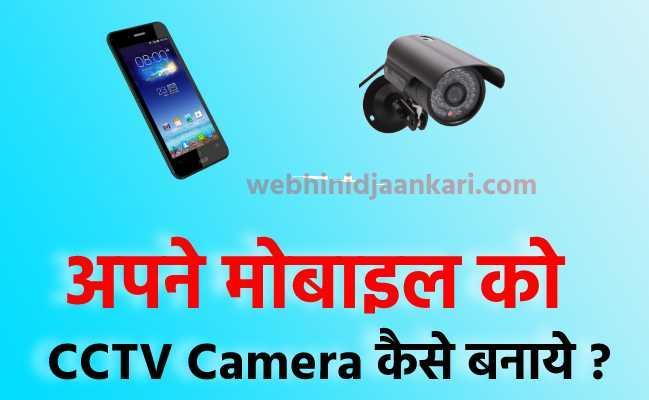 अपने मोबाइल को CCTV Camera कैसे बनाये
