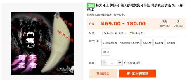 Taobao.com page selling Tibetan mastiff dog teeth