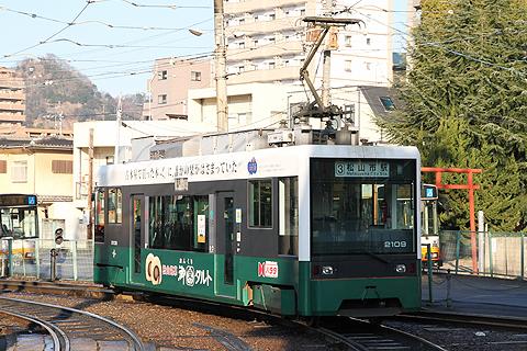 伊予鉄道 2109号 3系統 道後温泉~大街道~松山市駅