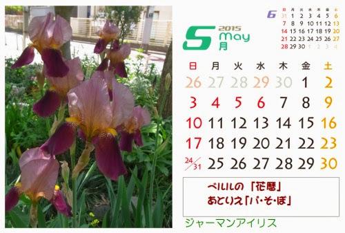 花暦2015