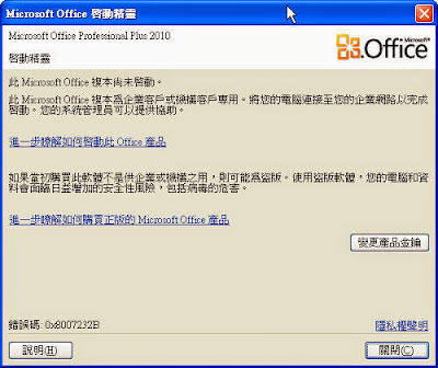 office 產品啟動失敗 http://drvcity.blogspot.com/2014/06/office-active-failed.html