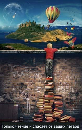 читать, книги, спасает
