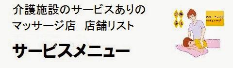 日本国内・介護施設のサービスありのマッサージ店情報_サービスメニューの画像