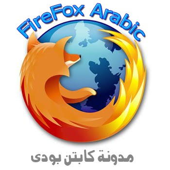تحميل فاير فوكس عربي 2019