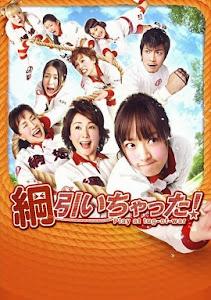 Hot Girl Kéo Co - Tsuna Hiichatta! poster