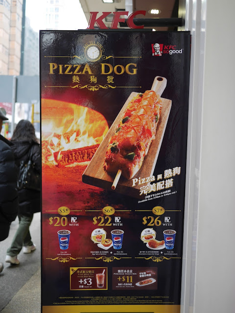 KFC Pizza Dog sign in Hong Kong