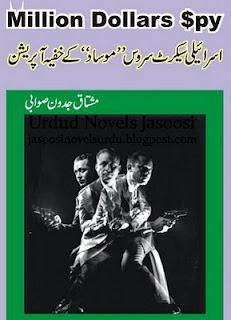 Million Dollar Spy by Mushtaq Jadoon Swabi