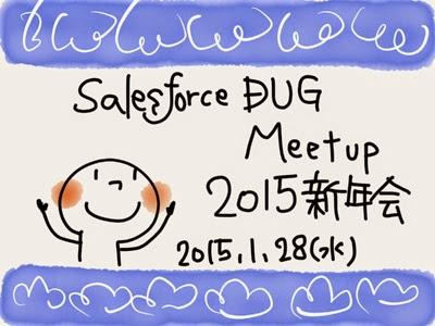 Salesforce DUG Meetup 2015新年会に行ってきました!