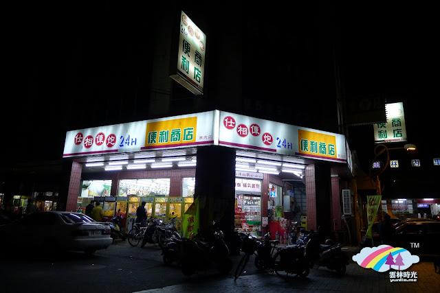 林內-仕相俥炮超市 看得出店名的含意嗎?