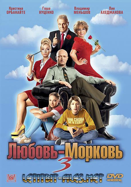 Любовь-морковь 3 (2011) DVD9 + DVD5 + DVDRip