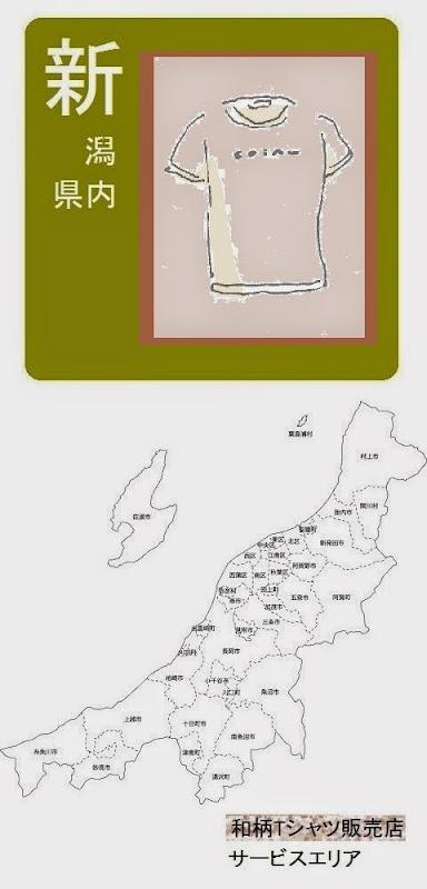 新潟県内の和柄Tシャツ販売店情報・記事概要の画像