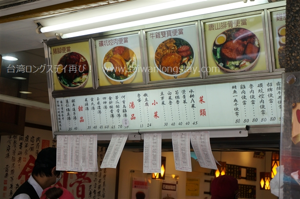 亜都麗致大飯店周辺の食べ物屋