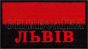 Прапорець червоно-чорний Львів 8х4,5 см