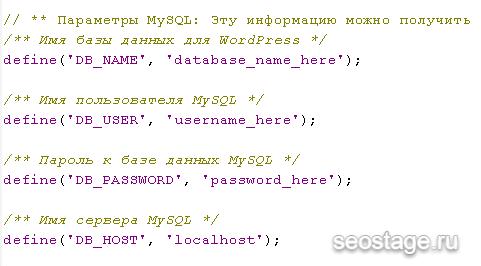 настройка базы данных