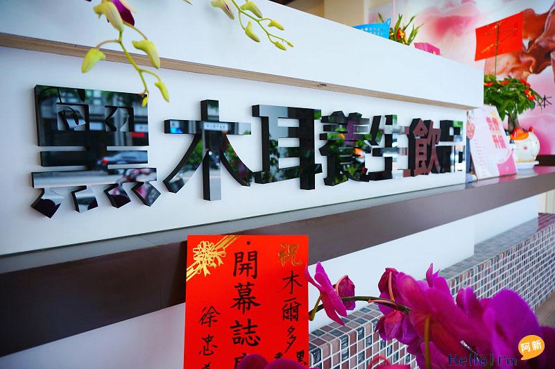 台中西區飲料店,木爾多養生飲品-6