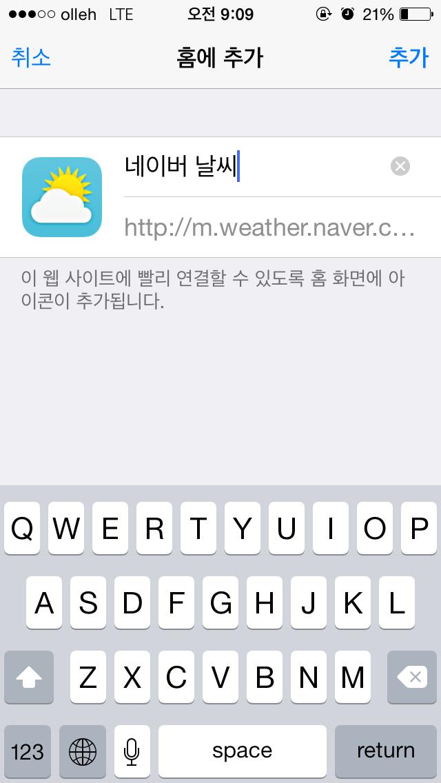 아이폰 사파리 브라우저 즐겨찾기를 홈화면에 추가하는 방법