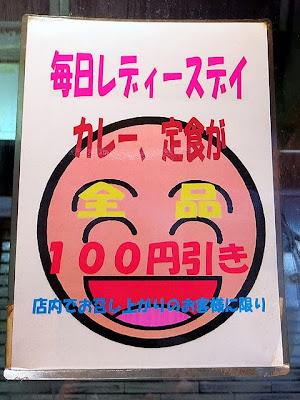 毎日レディースデイでカレーと定食が100円引き引きと書かれた案内
