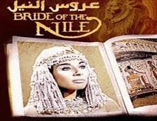 فيلم عروس النيل