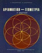 Αριθμητική-Γεωμετρία Ε δημοτικού Κυριαζόπουλος-Αλεξοπούλου