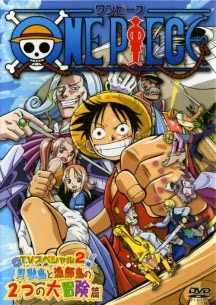 One Piece Special 2: Open Upon The Great Sea! A Father's Huge, Huge Dream!