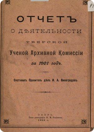 скачать книгу Отчеты о деятельности Тверской Ученой Архивной комиссии