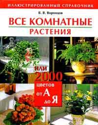 Книги и журналы по комнатному цветоводству 444