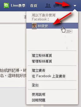粉絲專頁聯盟教學 粉絲專頁結盟, 粉絲專頁互相按讚, 以粉絲專頁身份按讚 http://facebook.22ace.com/2014/07/facebook-pages-union.html