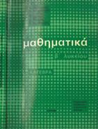 Mαθηματικα β λυκείου οεδβ 1984-ΑΛΓΕΒΡΑ