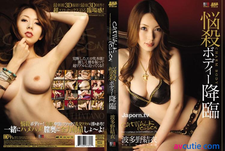 3D.Catwalk.Posion.Vol.04.Yui.Hatano.CWDV-04