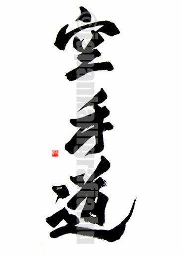 空手道 - karatedo