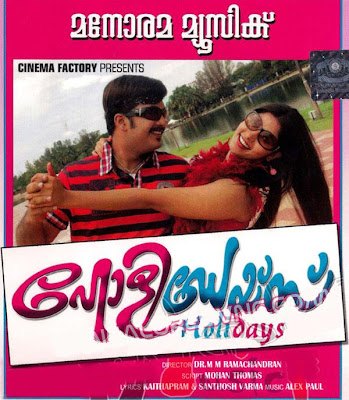 holidays 2010 malayalam movie. Holidays (2010) Malayalam