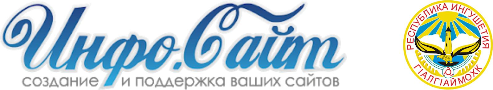 Ингушетия 🌍 Новости : Информационный агрегатор Инфо-Сайт
