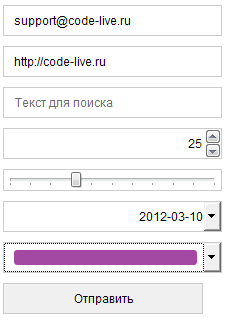 HTML5-форма в браузере Opera
