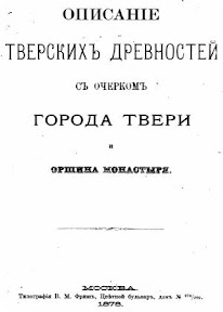 скачать книгу Описание Тверских древностей с очерком города Твери и Оршина монастыря