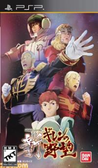 free Mobile Suit Gundam Shin Gihren no Yabou
