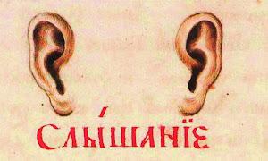 Слышание