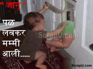 Jaldi bhaag mummy aa gai hai - Funny pictures