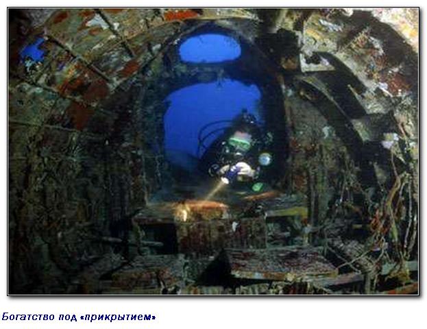 Цилиндры с сокровищами Третьего Рейха на дне океана
